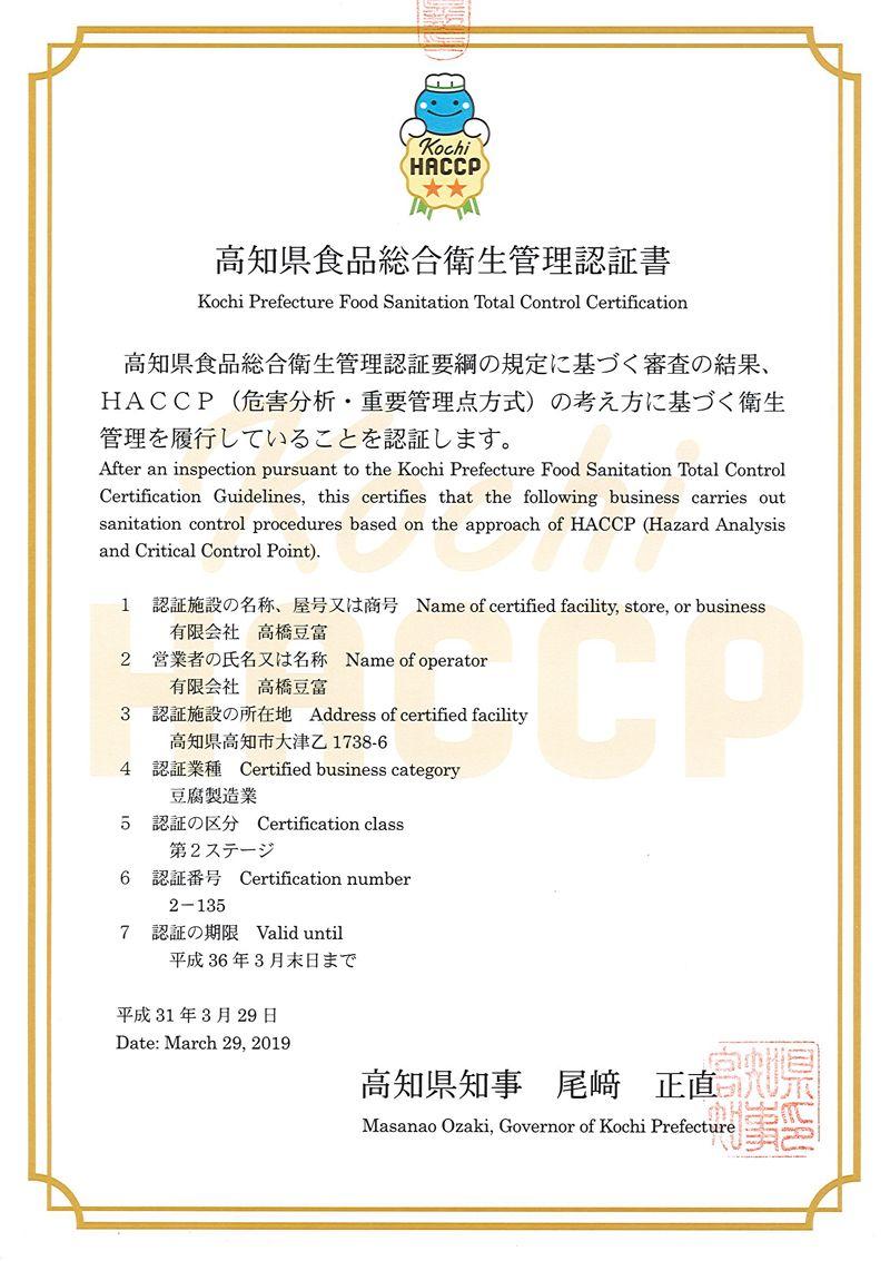 高知県食品総合衛生管理認証書